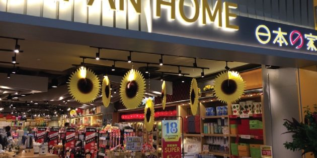 Megaman creates a warm welcome for Japan Home store